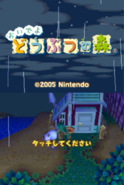 Animal Crossing- Wild World Japanese Title Screen (おいでよどうぶつの森)
