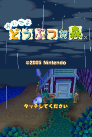 File:Animal Crossing- Wild World Japanese Title Screen (おいでよどうぶつの森).PNG