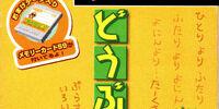 Dōbutsu no Mori +