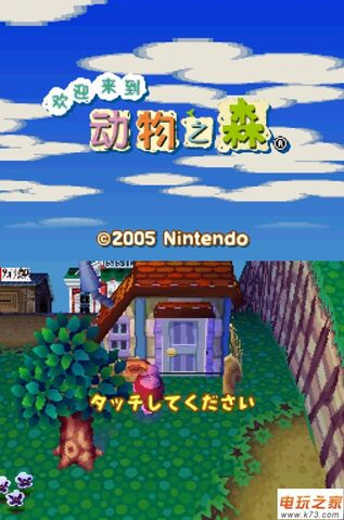 File:Animal Crossing Wild World- Mandarin Title Screen (欢迎来到動物之森).jpg