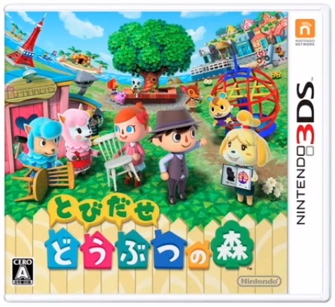 File:Animal crossing jump out boxart japan.jpg