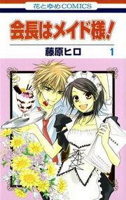 KaichouwaMaidSama vol01 Cover