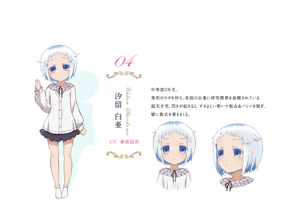 Hakua Shiodome/Image Gallery   AnimeVice Wiki   Fandom powered by ...