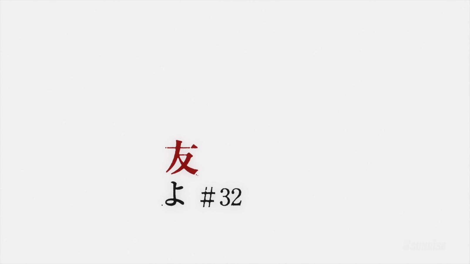 「Mobile Suit Gundam 友よ」的圖片搜尋結果