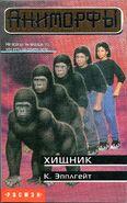 Animorphs 5 the predator russian cover
