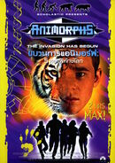 Thai animorphs vhs vol 1 poster flyer front