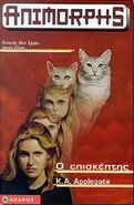 Animorphs 2 the visitor greek cover