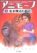 Animorphs the predator book 5 japanese cover