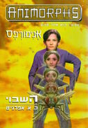 Animorphs 6 the capture hebrew cover