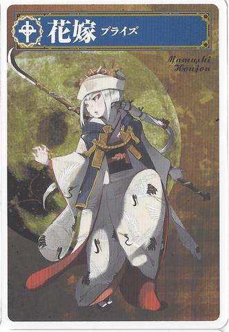 File:Werewolf Card Game Mamushi Hojo.png