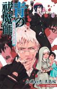 Novel 4 JP