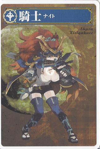 File:Werewolf Card Game Shura Kirigakure.png