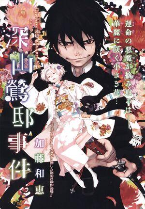 Miyama-Uguisu Mansion Incident Cover
