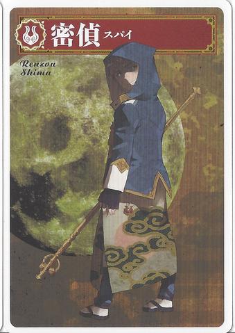 File:Werewolf Card Game Renzo Shima 02.png