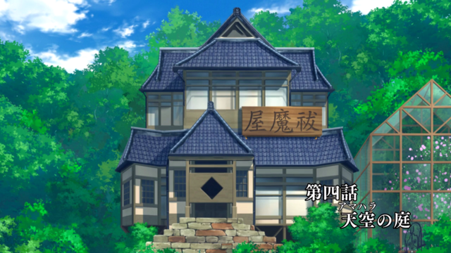 File:Ep 4 title.png