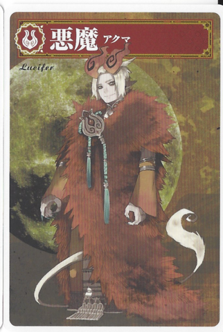 File:Werewolf Card Game Lucifer.png