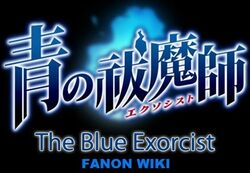 Ao no Exorcist Logo345