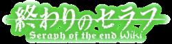 Owari no Seraph Wiki-wordmark