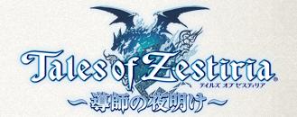 File:ToZ-DnY Logo.png