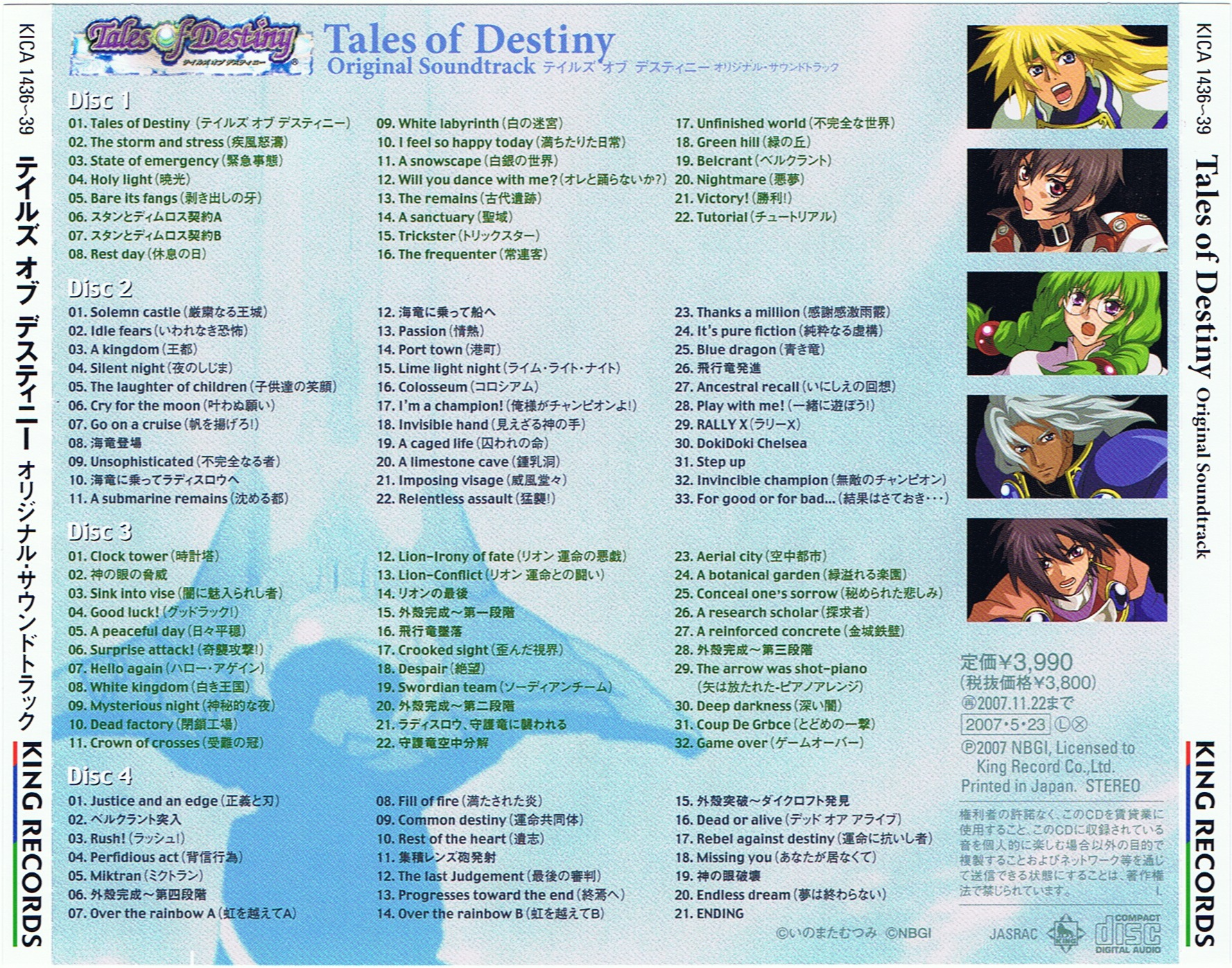 File:ToD OST Back.jpg