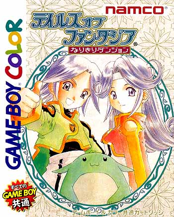 File:ToP-ND GB (NTSC-J) game cover.jpg