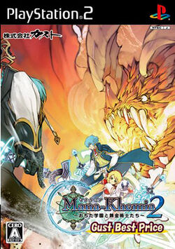 A10 JP (Gust Best Price) Boxart