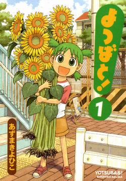 Yotsuba&! Manga Volume 01 jp