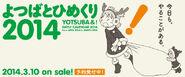 Yotsuba calendar daily 2014