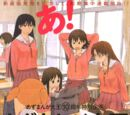 Azumanga Daioh: Supplementary Lessons