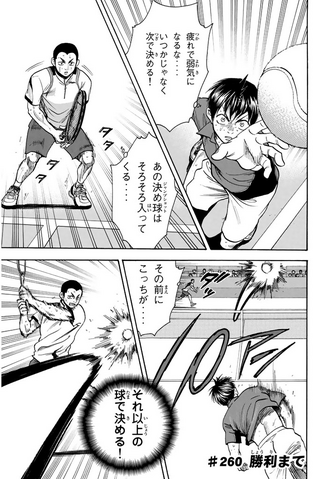 File:Chapter 260.png