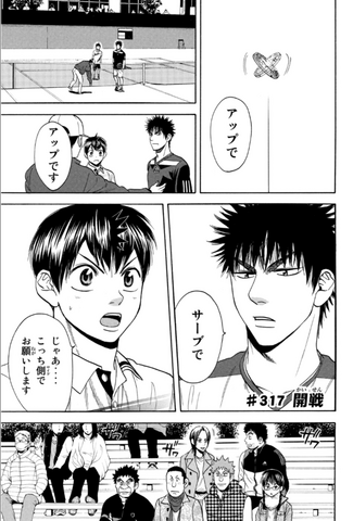 File:Chapter 317.png