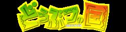 File:Doubutsu wordmark.png