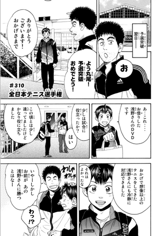 File:Chapter 310.png