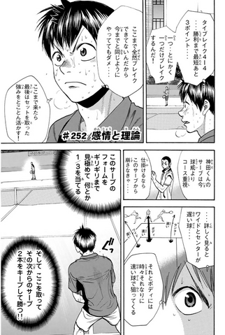 File:Chapter 252.png