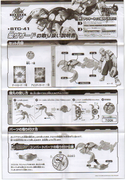 Acro Instructions