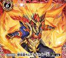 The MasterSwordsmanDragon Samurai-Dragon-Amatsu