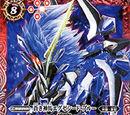 The AzureSacredHorse Exeseed-Blue