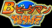220px-Bomberman B-Daman Bakugaiden logo