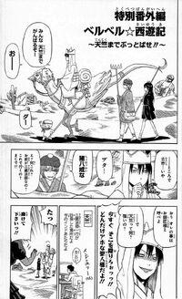 Let's Head for Tenjiku