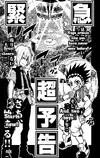 Burst Chapter 00 1