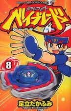 Metal Fight Beyblade v8 manga