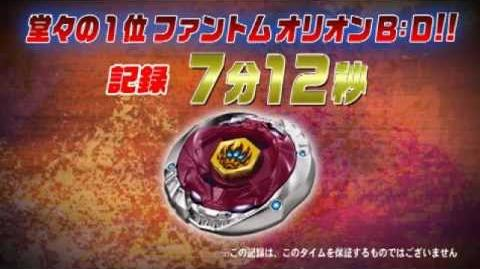 Beyblade BB-118 Phantom Orion B D Commercial