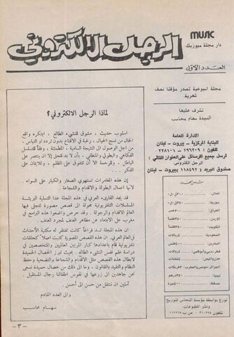 File:Lebanon2.JPG