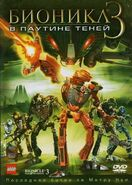 Bionicle the Movie 3 Russia version