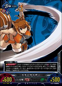 File:Unlimited Vs (Makoto Nanaya 10).png