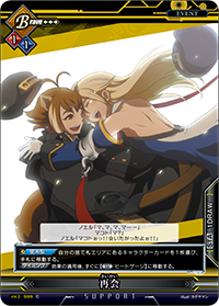 File:Unlimited Vs (Makoto Nanaya 13).png