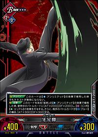File:Unlimited Vs (Hazama 9).png