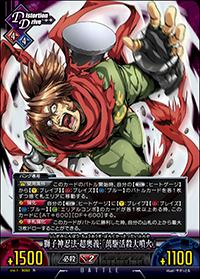 File:Unlimited Vs (Bang Shishigami 12).png