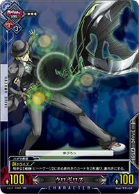 File:Unlimited Vs (Hazama 2).png