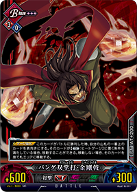 File:Unlimited Vs (Bang Shishigami 8).png